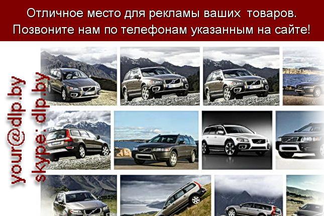 Запрос: «volvo xc60», рубрика: Марки грузовых автомобилей