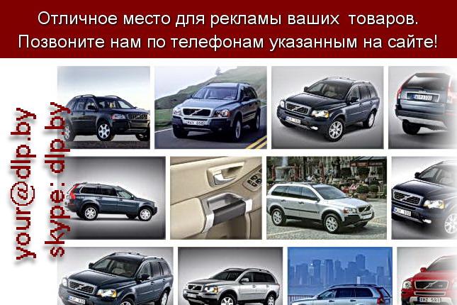 Запрос: «volvo xc70», рубрика: Марки грузовых автомобилей