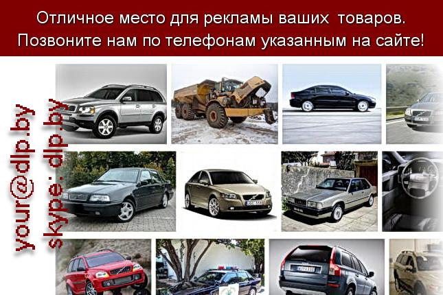 Запрос: «volvo xc90», рубрика: Марки грузовых автомобилей