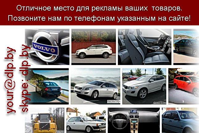 Запрос: «volvo отзывы», рубрика: Марки грузовых автомобилей