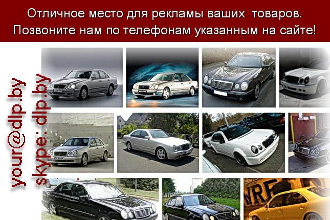 Запрос: «w210 mercedes», рубрика: Марки грузовых автомобилей