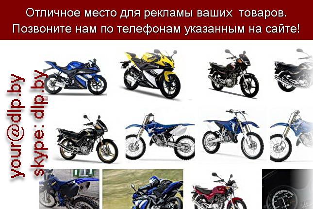 Запрос: «yamaha», рубрика: Марки мотоциклов, мопедов, скутеров
