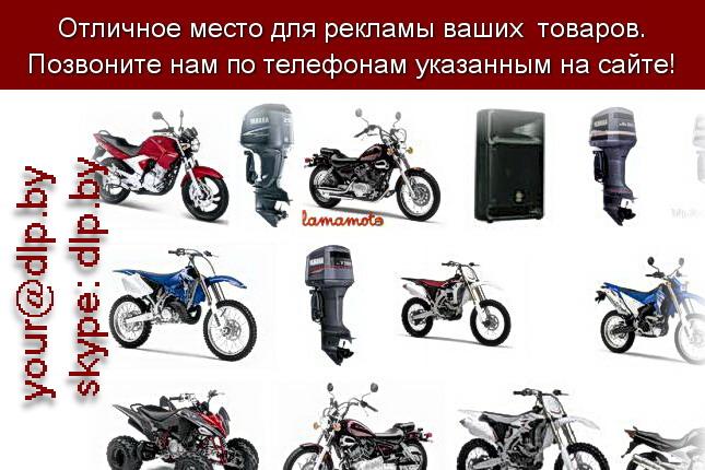 Запрос: «yamaha 125», рубрика: Марки мотоциклов, мопедов, скутеров