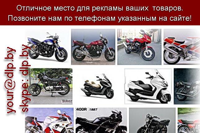 Запрос: «yamaha 250», рубрика: Марки мотоциклов, мопедов, скутеров
