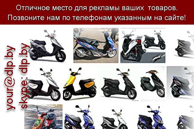 Запрос: «yamaha 50», рубрика: Марки мотоциклов, мопедов, скутеров