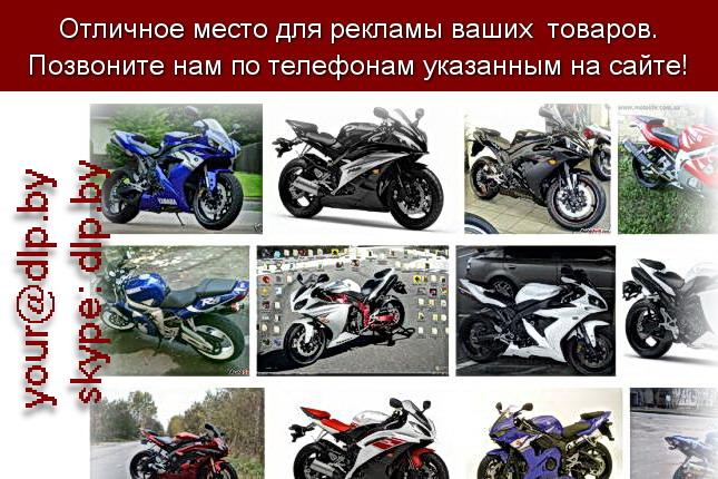 Запрос: «yamaha psr», рубрика: Марки мотоциклов, мопедов, скутеров