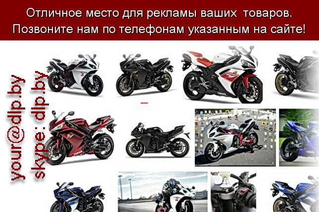 Запрос: «yamaha r», рубрика: Марки мотоциклов, мопедов, скутеров