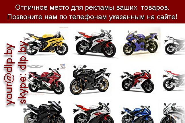 Запрос: «yamaha r1», рубрика: Марки мотоциклов, мопедов, скутеров