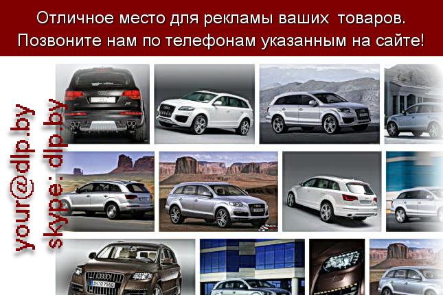 Запрос: «audi q5», рубрика: Марки легковых автомобилей