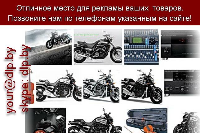Запрос: «yamaha star», рубрика: Марки мотоциклов, мопедов, скутеров