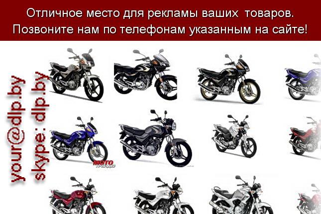 Запрос: «yamaha ybr», рубрика: Марки мотоциклов, мопедов, скутеров