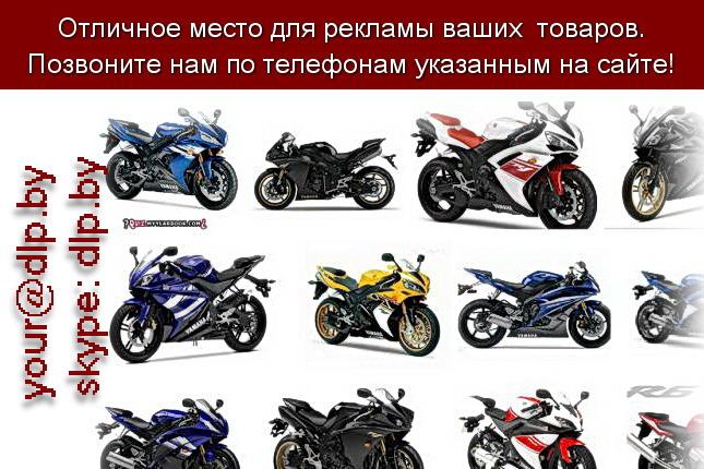 Запрос: «yamaha ybr 125», рубрика: Марки мотоциклов, мопедов, скутеров