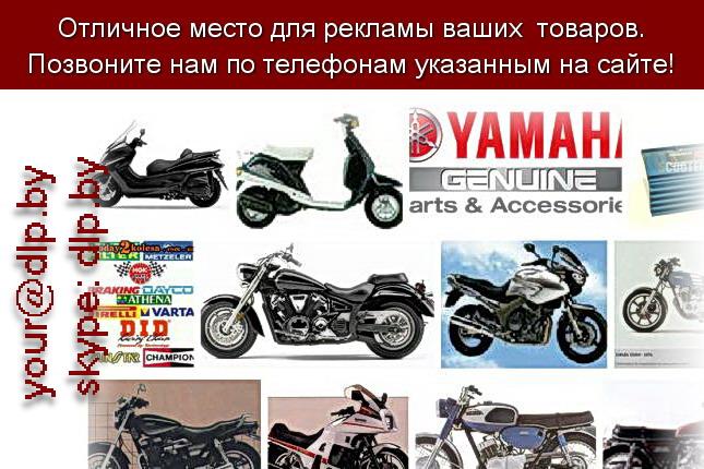 Запрос: «yamaha yzf», рубрика: Марки мотоциклов, мопедов, скутеров