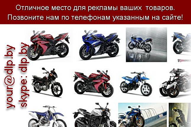 Запрос: «yamaha моторы», рубрика: Марки мотоциклов, мопедов, скутеров