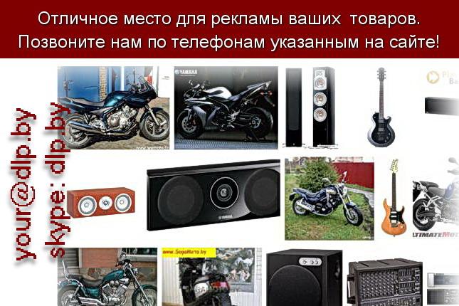 Запрос: «yamaha мотоциклы», рубрика: Марки мотоциклов, мопедов, скутеров