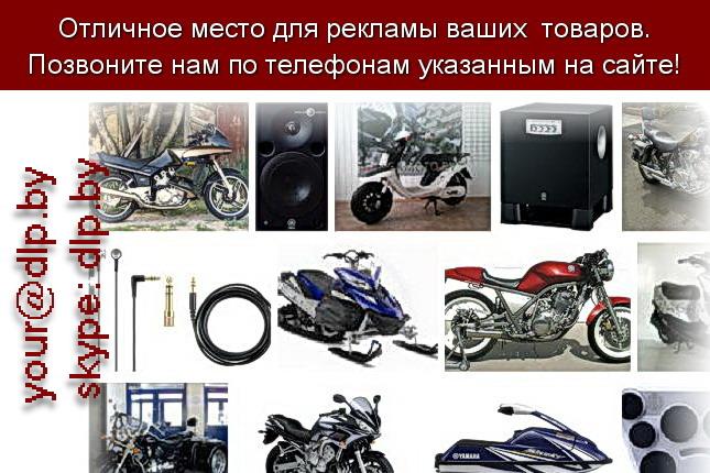 Запрос: «yamaha отзывы», рубрика: Марки мотоциклов, мопедов, скутеров