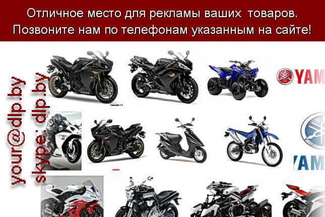 Запрос: «yamaha цена», рубрика: Марки мотоциклов, мопедов, скутеров