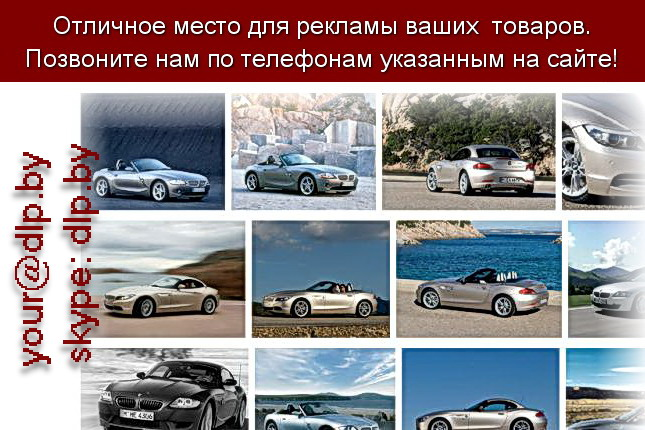 Запрос: «z4 bmw», рубрика: Марки легковых автомобилей
