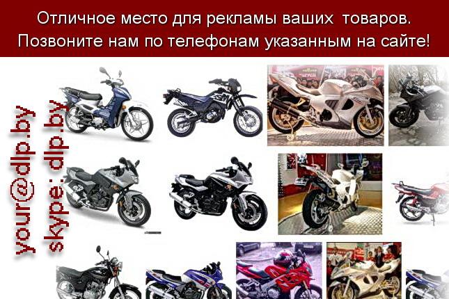 Запрос: «Zongshen», рубрика: Марки мотоциклов, мопедов, скутеров