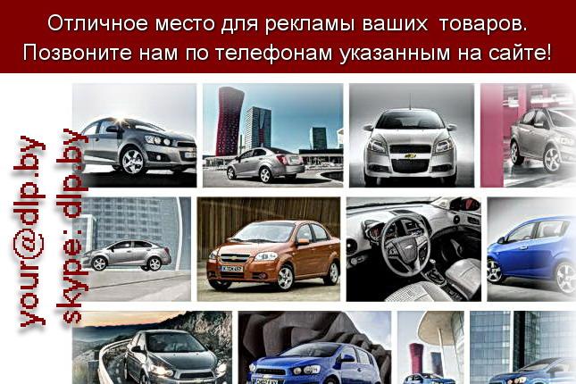 Запрос: «авео шевроле 2012», рубрика: Марки легковых автомобилей
