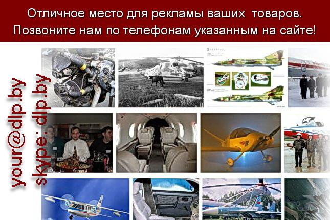 Запрос: «авиа официальный сайт», рубрика: Авиация