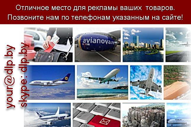 Запрос: «авиабилеты дешево», рубрика: Авиация