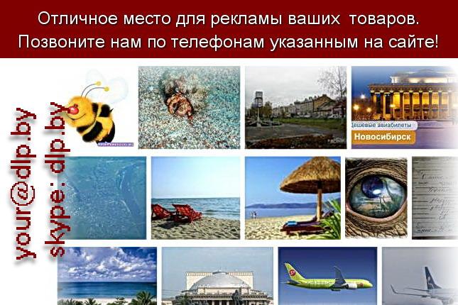Запрос: «авиабилеты из москвы», рубрика: Авиация