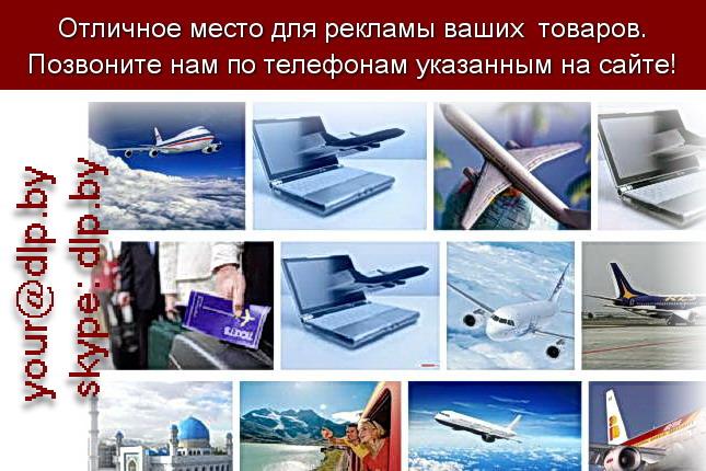 Запрос: «авиабилеты киев», рубрика: Авиация