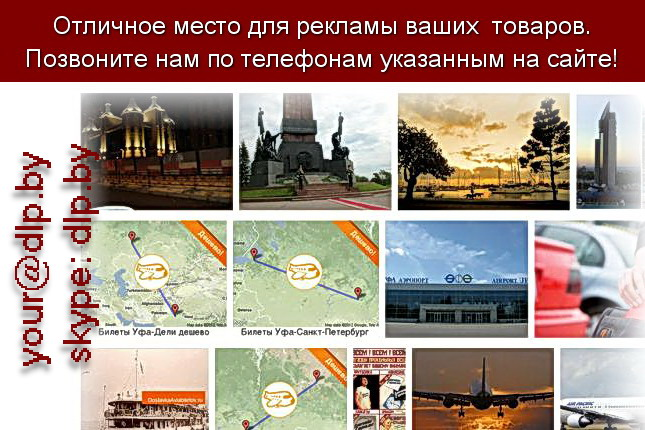 Запрос: «авиабилеты спецпредложения», рубрика: Авиация