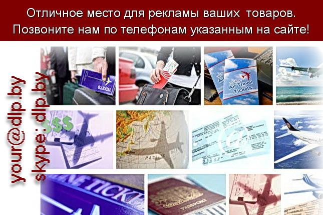 Запрос: «авиабилеты уфа», рубрика: Авиация