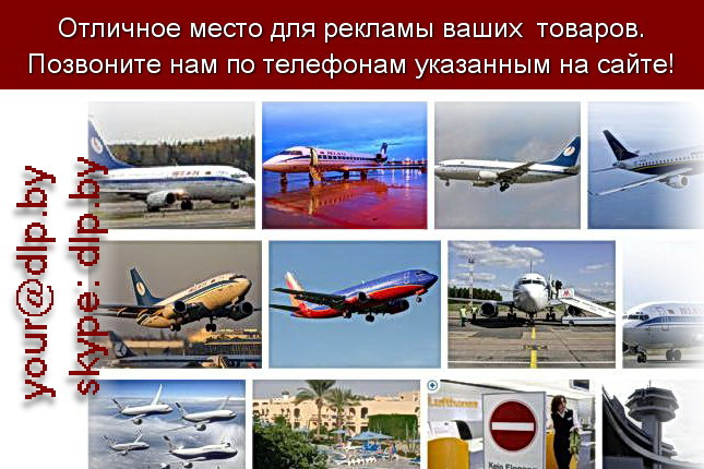 Запрос: «авиакомпании», рубрика: Авиация