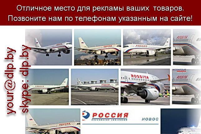 Запрос: «авиакомпания россия», рубрика: Авиация