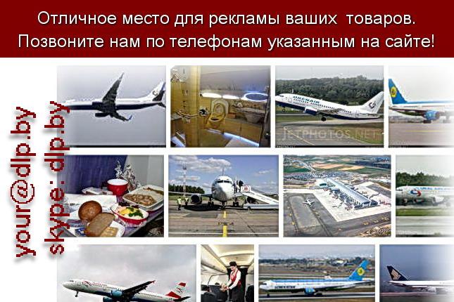 Запрос: «авиалинии», рубрика: Авиация