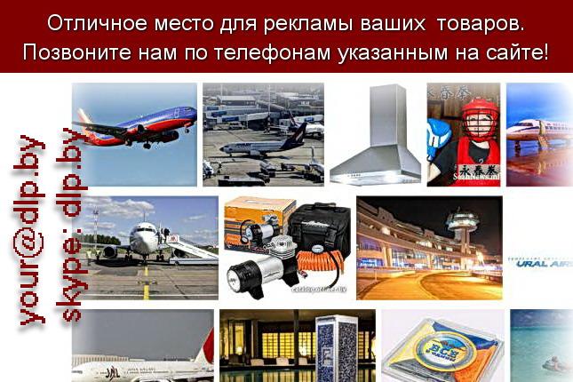 Запрос: «авиалинии официальный сайт», рубрика: Авиация