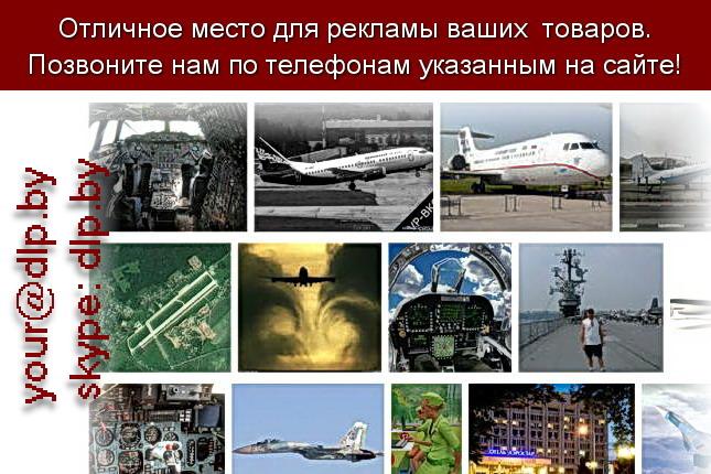 Запрос: «авиафорум», рубрика: Авиация
