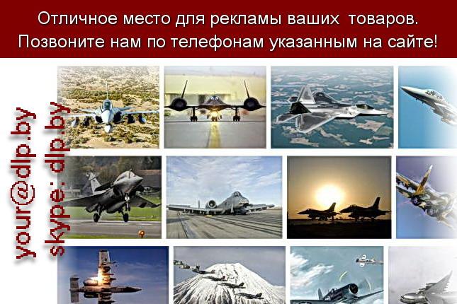Запрос: «авиация россии», рубрика: Авиация