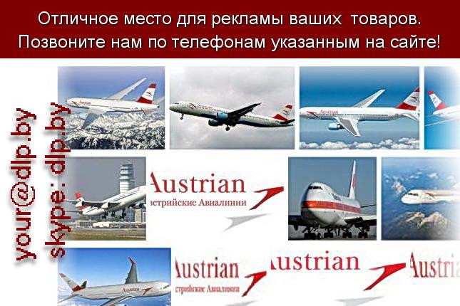 Запрос: «австрийские авиалинии», рубрика: Авиация