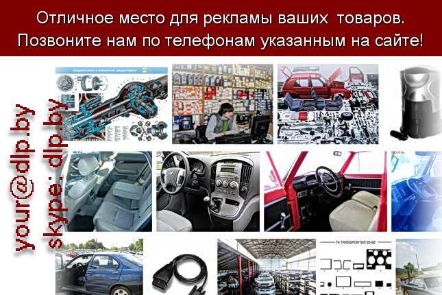 Запрос: «Авто», рубрика: Автомобили