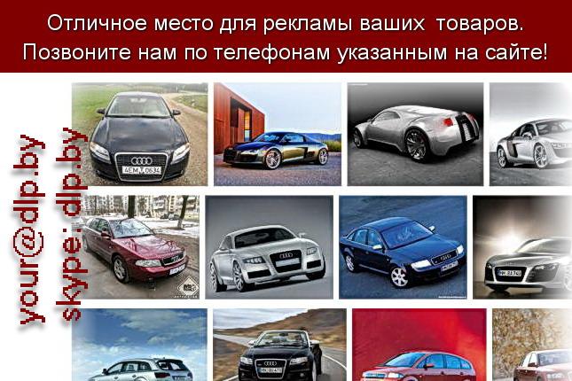 Запрос: «авто автозапчасти», рубрика: Автозапчасти
