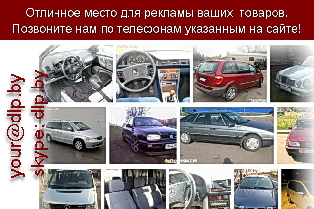 Запрос: «Авто бу», рубрика: Автомобили