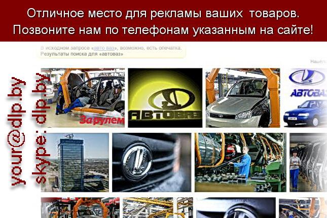 Запрос: «авто в Беларуси», рубрика: Автомобили