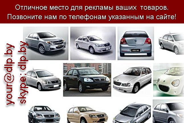Запрос: «авто газ», рубрика: Марки грузовых автомобилей