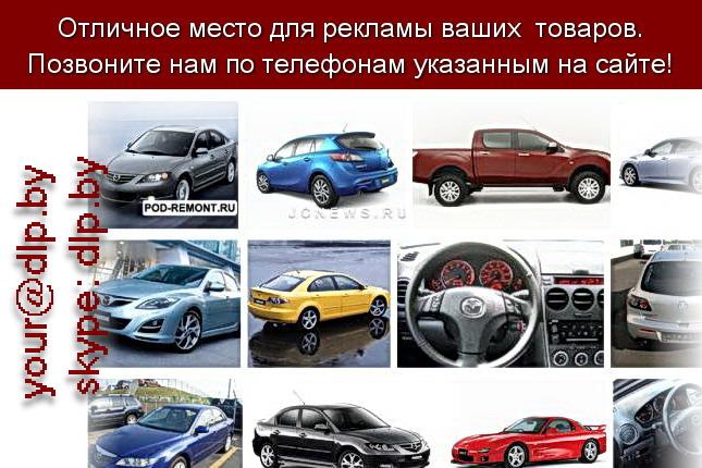 Запрос: «авто лада», рубрика: Марки легковых автомобилей