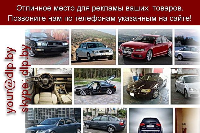 Запрос: «audi купить», рубрика: Марки легковых автомобилей