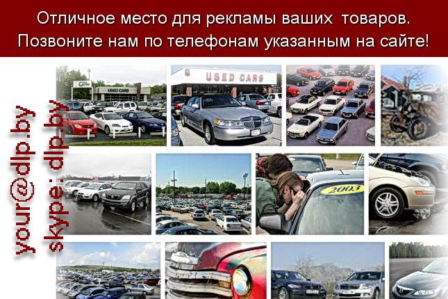 Запрос: «авто пежо», рубрика: Марки легковых автомобилей