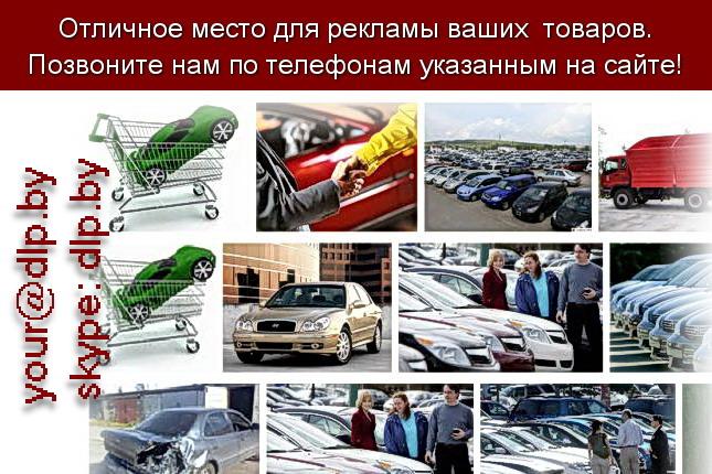 Запрос: «авто подержанные», рубрика: Автомобили