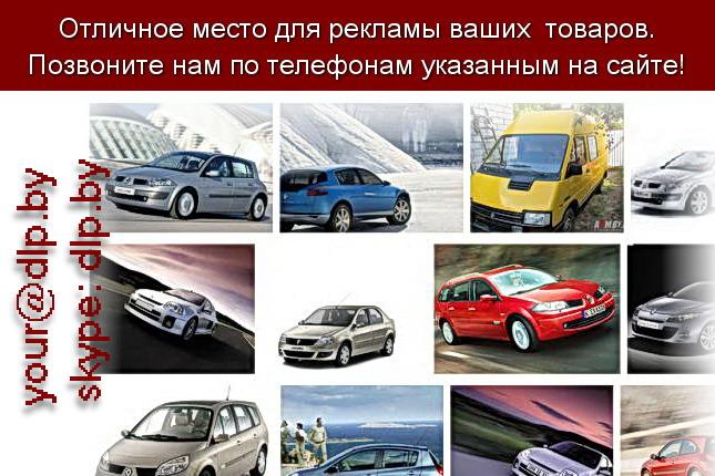 Запрос: «Авто продажа», рубрика: Автомобили