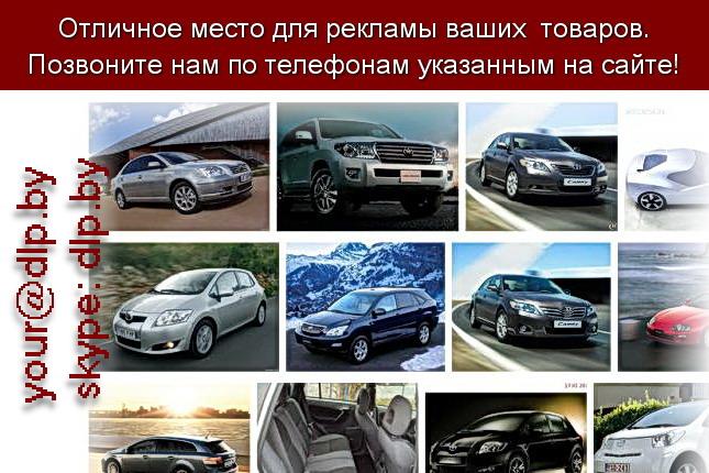Запрос: «авто сайт», рубрика: Автомобили
