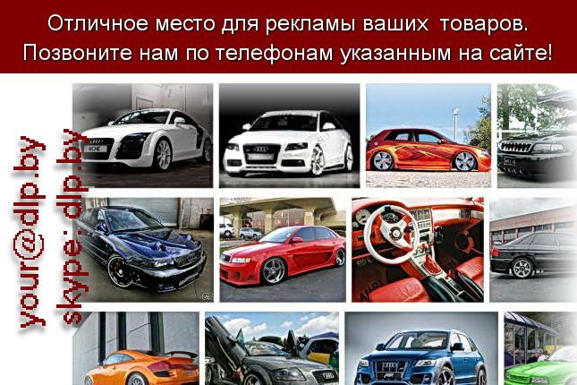 Запрос: «audi отзывы», рубрика: Марки легковых автомобилей