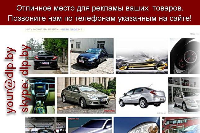 Запрос: «авто хонда», рубрика: Марки легковых автомобилей